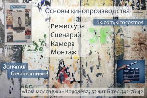 kursy_rezh1. Киностудия Космос