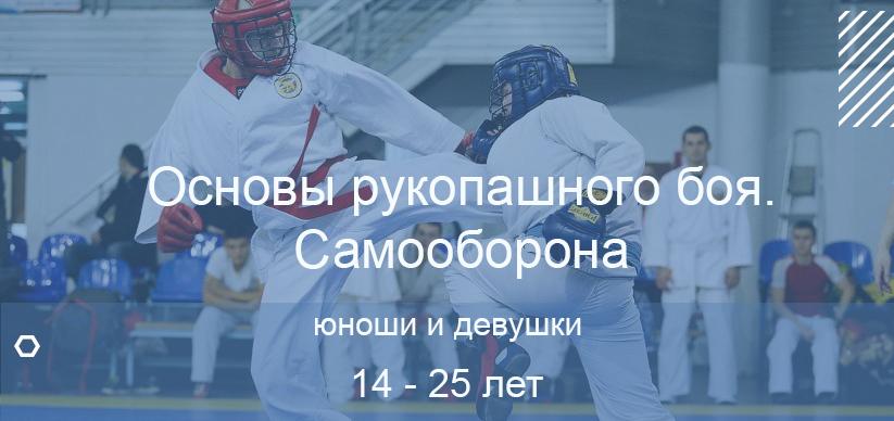 рукопашный-бой-калининград