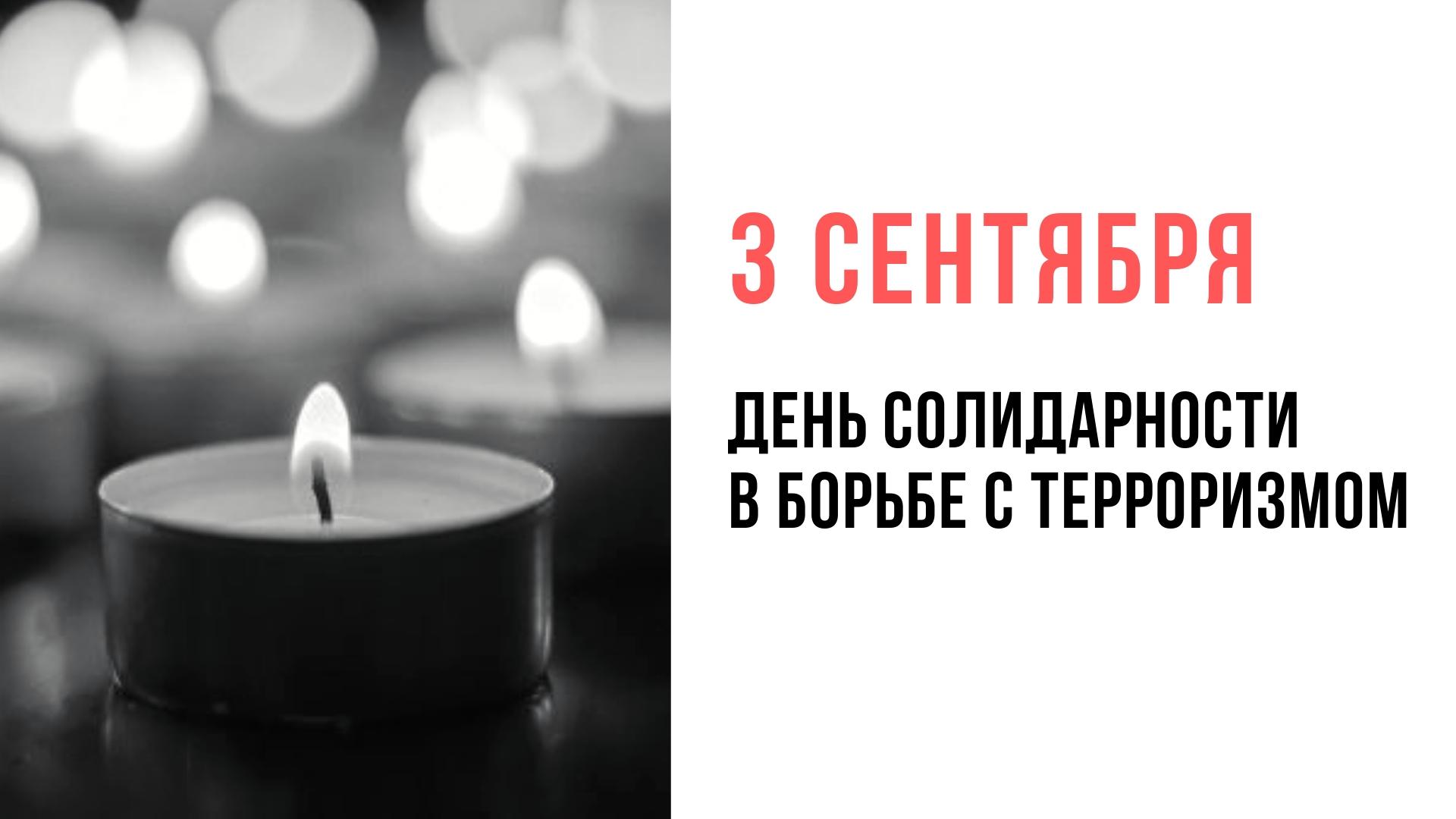 3 СЕНТЯБРЯ ДЕНЬ СОЛИДАРНОСТИ В БОРЬБЕ С ТЕРРОРИЗМОМ (3)