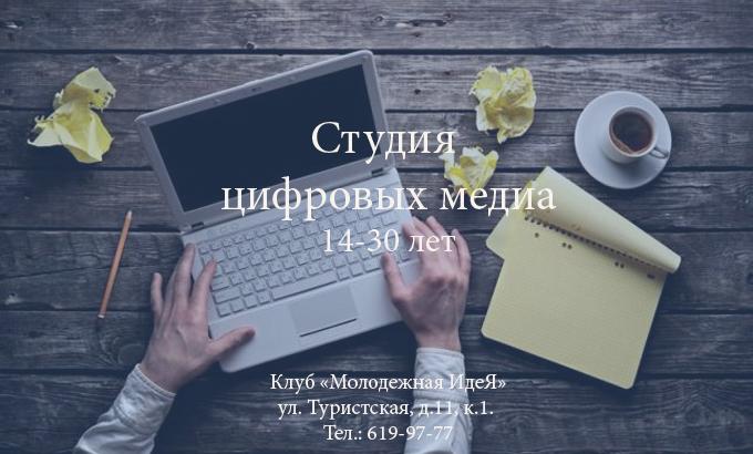 цифровые медиа