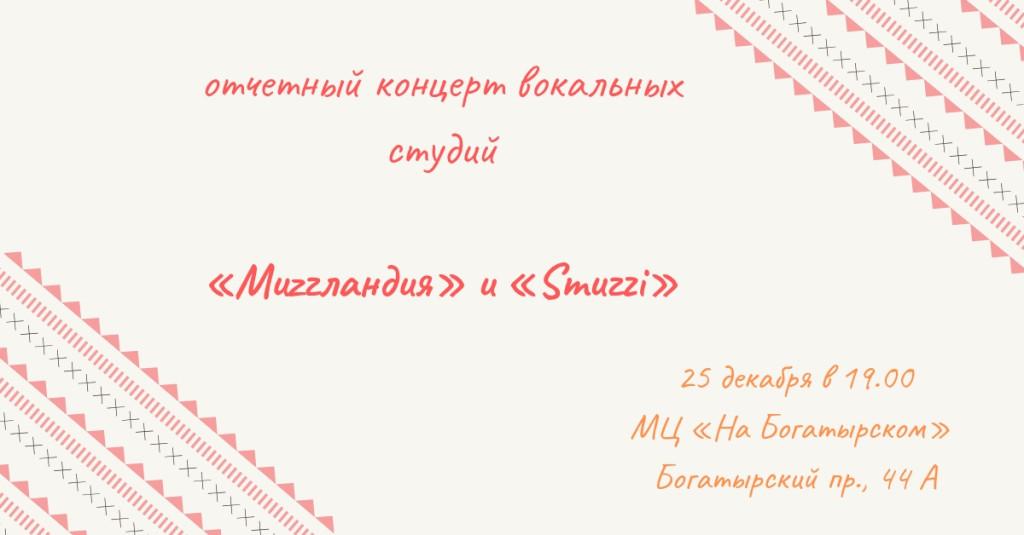 отчетный концерт вокальных студий (1)