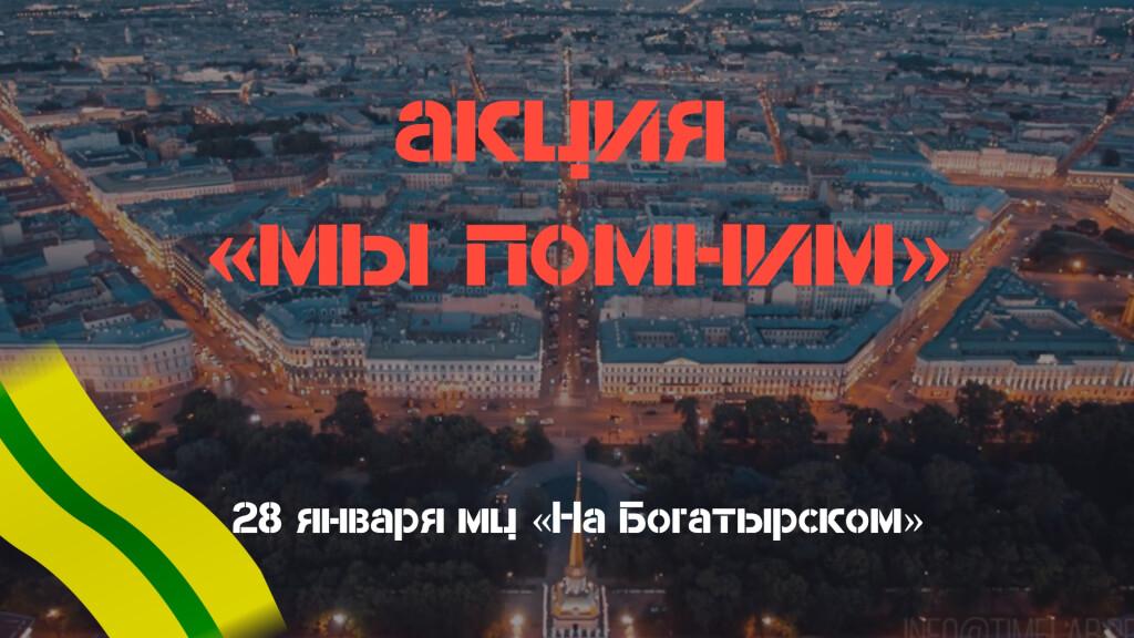 МЕРОПРИЯТИЯ, ПОСВЯЩЕННЫЕ 75-летию полного освобождения Ленинграда от фашистской блокады, копия