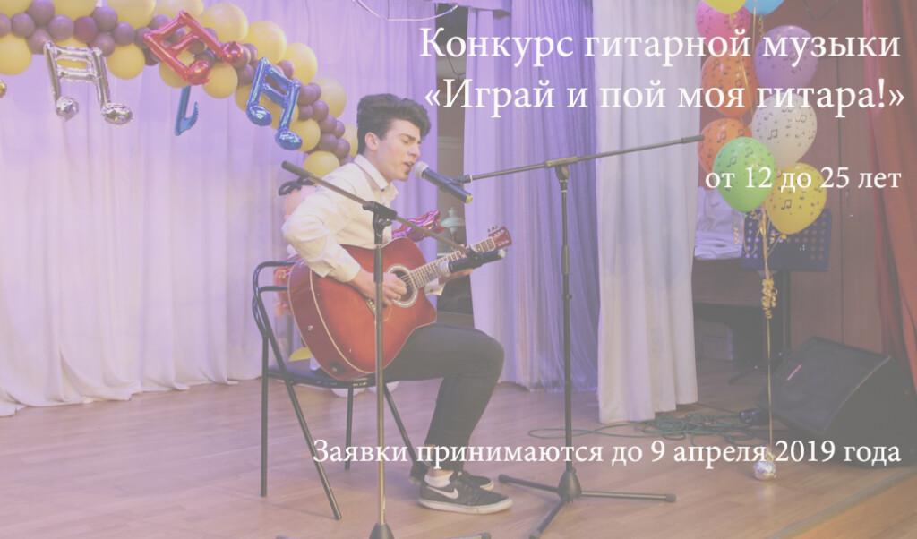 Заявки гитара и песня
