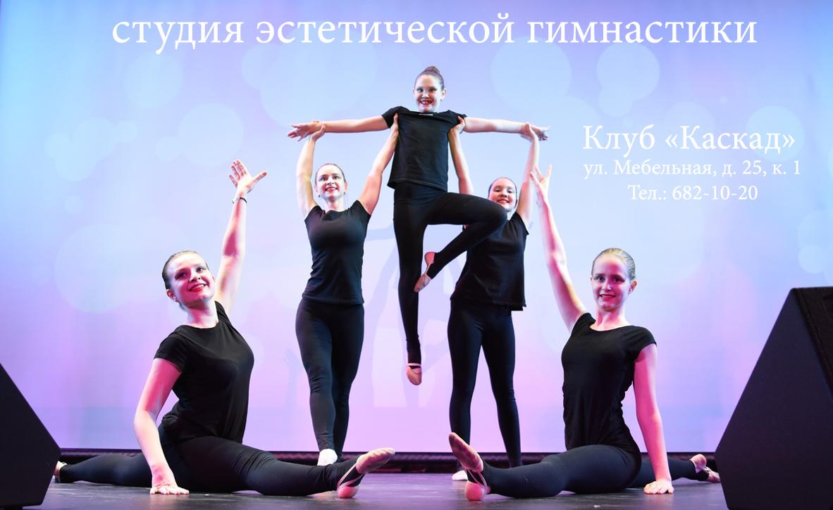 эстетическая гимнастика 1