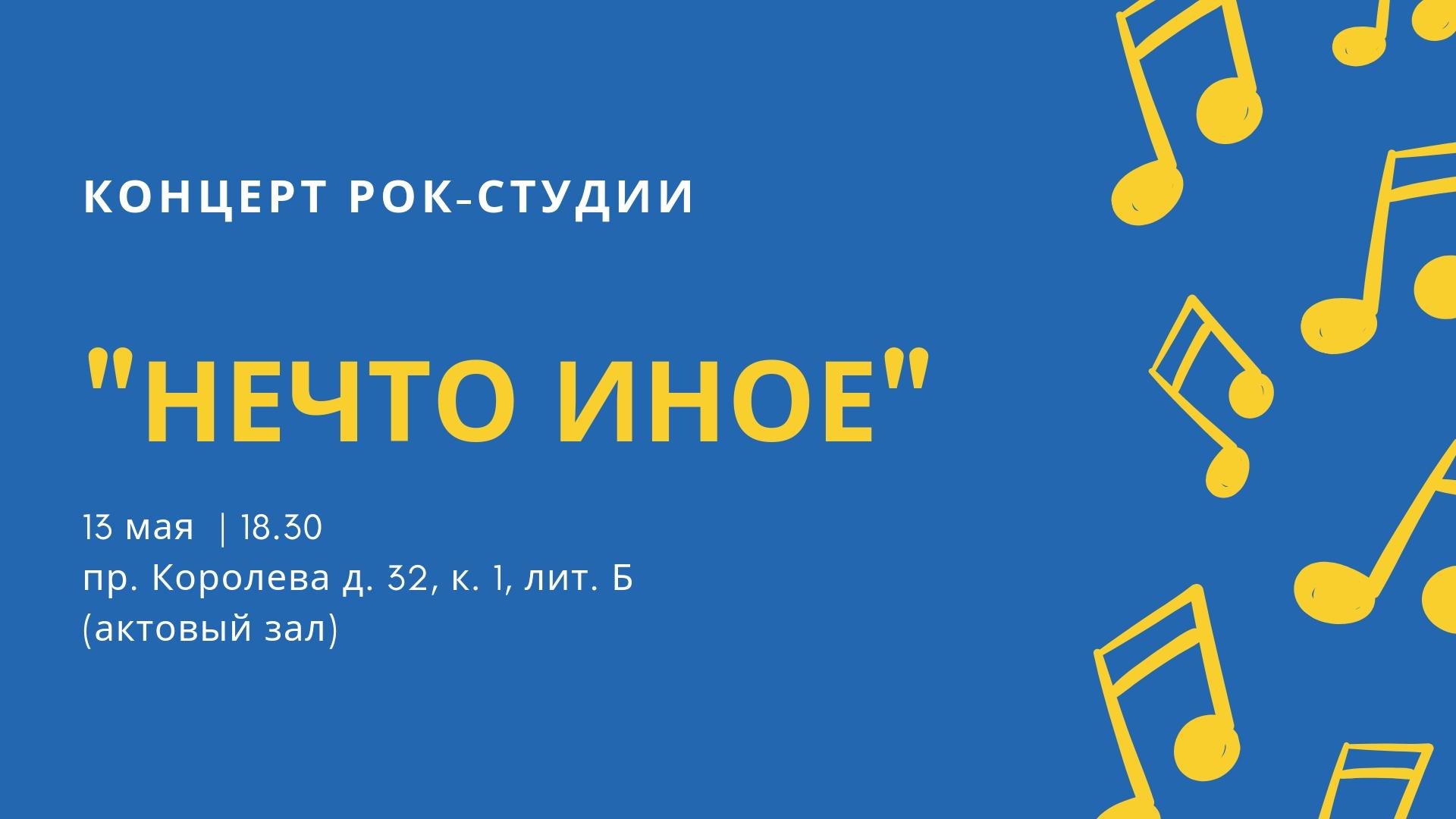 КОНЦЕРТ РОК-СТУДИИ
