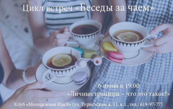 беседы за чаем июнь