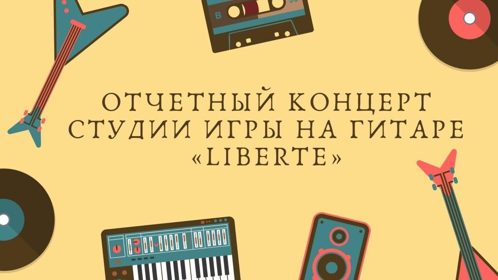 отчетный концерт студии игры на гитаре «Liberte»