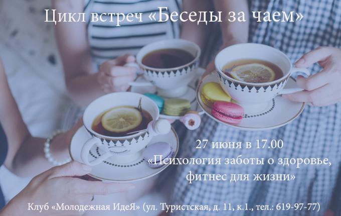 беседы за чаем июнь конец