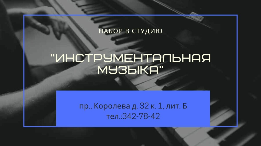 Music for Your Business, копия, копия, копия, копия, копия (1)
