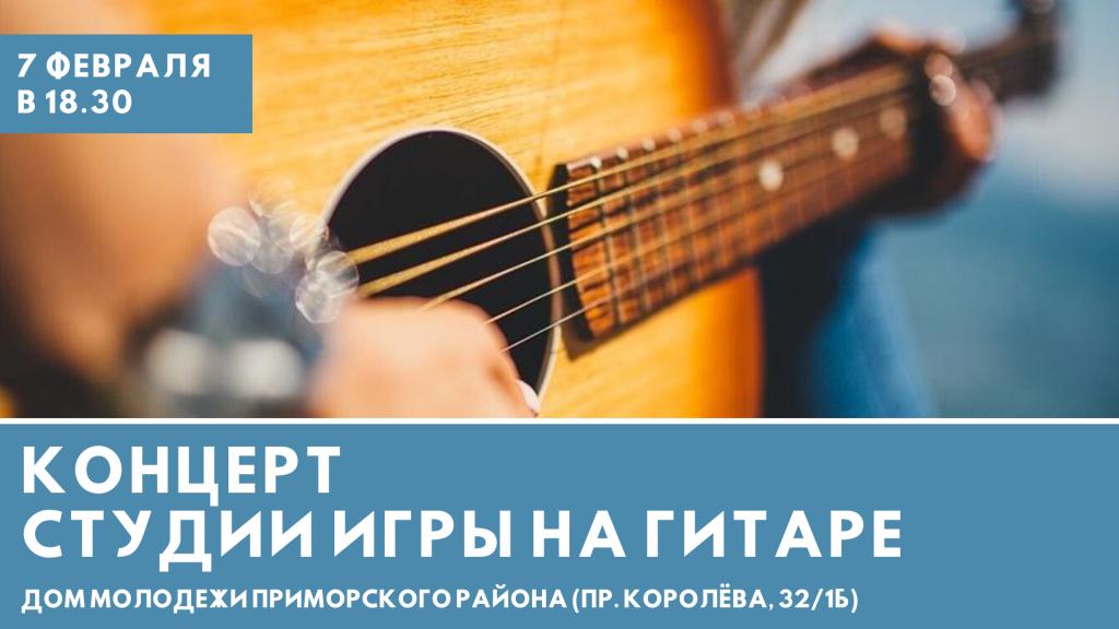 концерт гитара