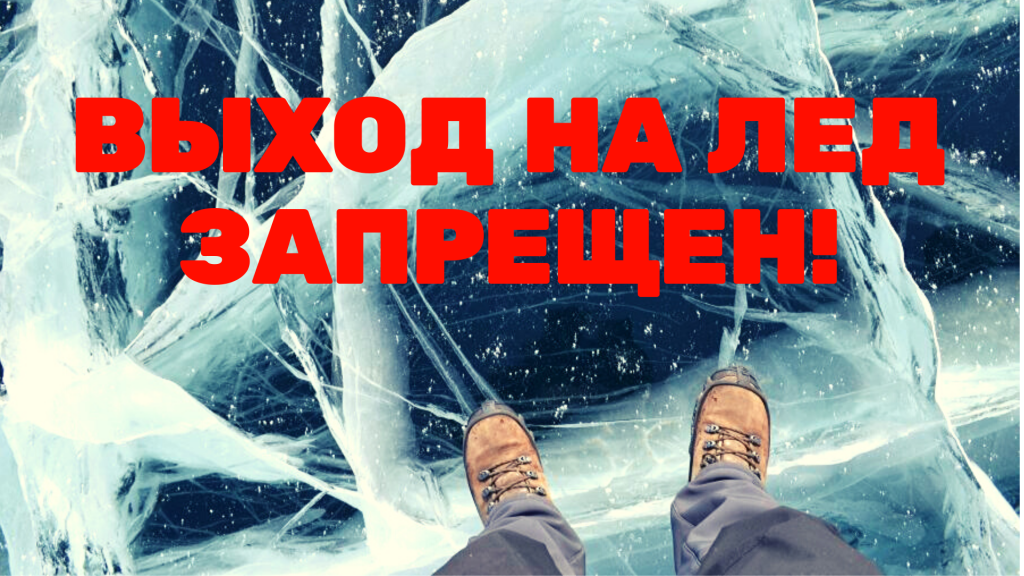 выход на лед