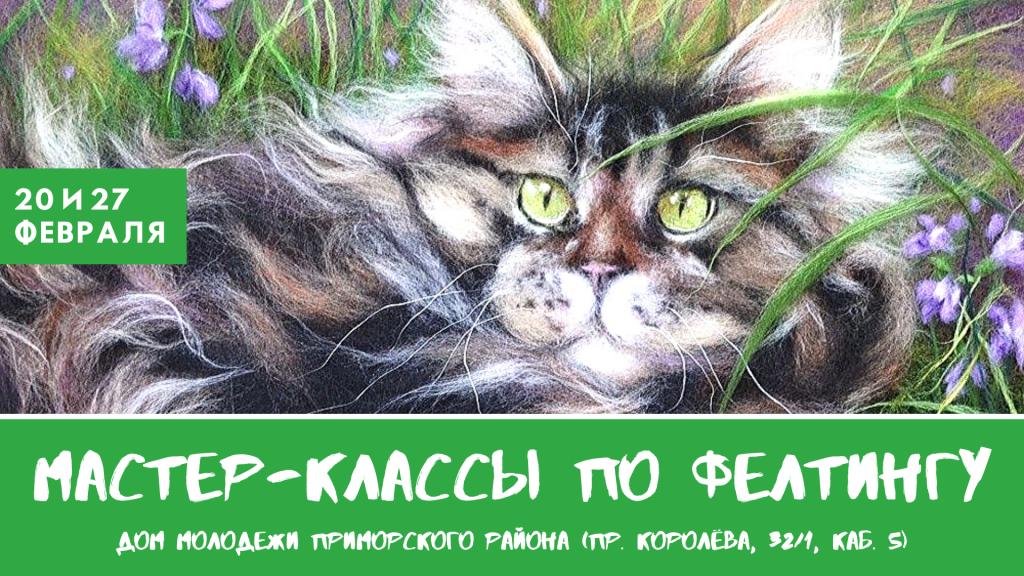 фелтинг - кот