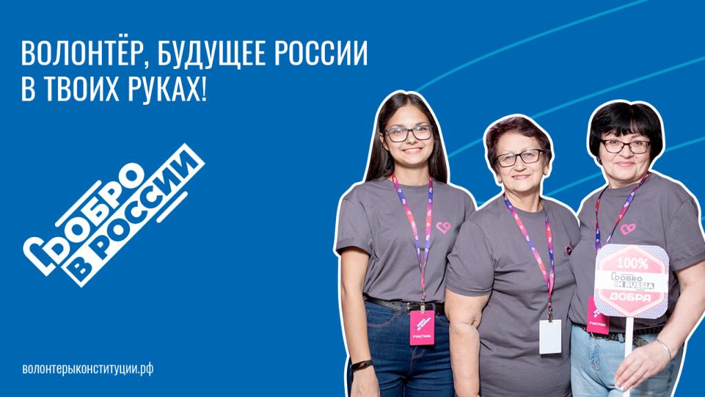 волонтер_будущее