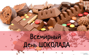 vsemirnyiy-den-shokolada