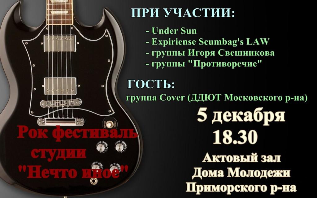 фестиваль малаховского
