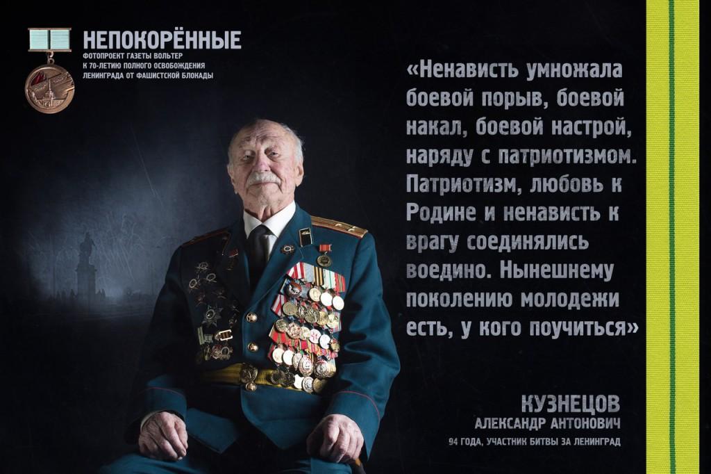 Александр Антонович. Фотопроект_Непокоренные