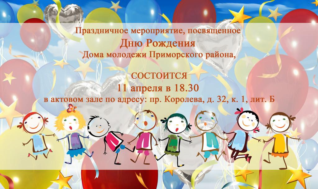 постер ДР Дома молодежи