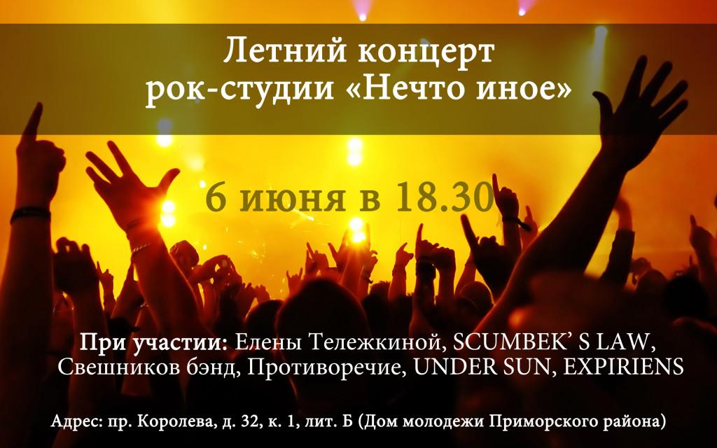 scen-ljus-hander-konsert-1800x2880