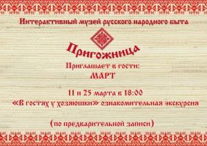Расписание экскурсий в Пригожнице. Март