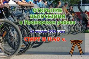 открытие велосезона в Приморском районе