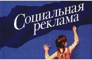 соц.реклама