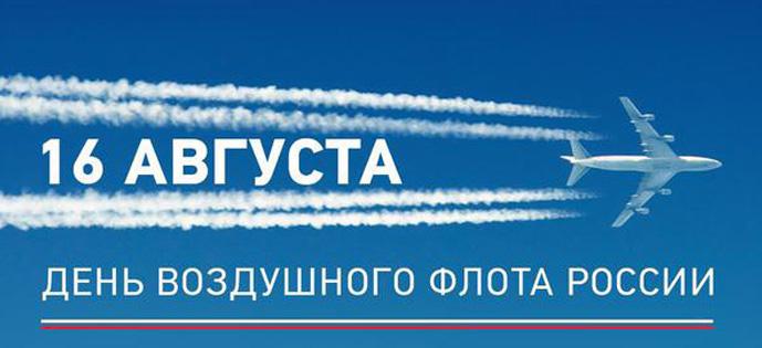 День Воздушного флота Рроссии