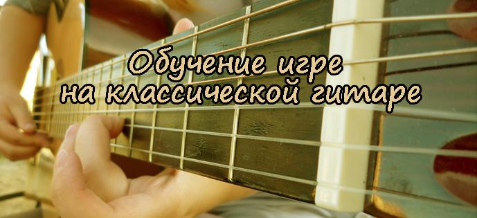гитара для сайта