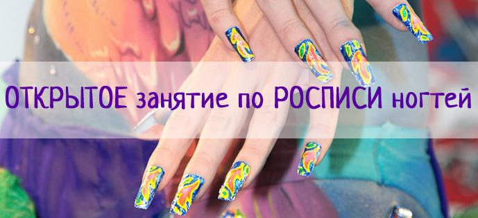 ногти на сайт