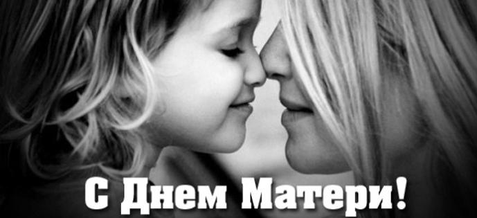 день матери на сайт