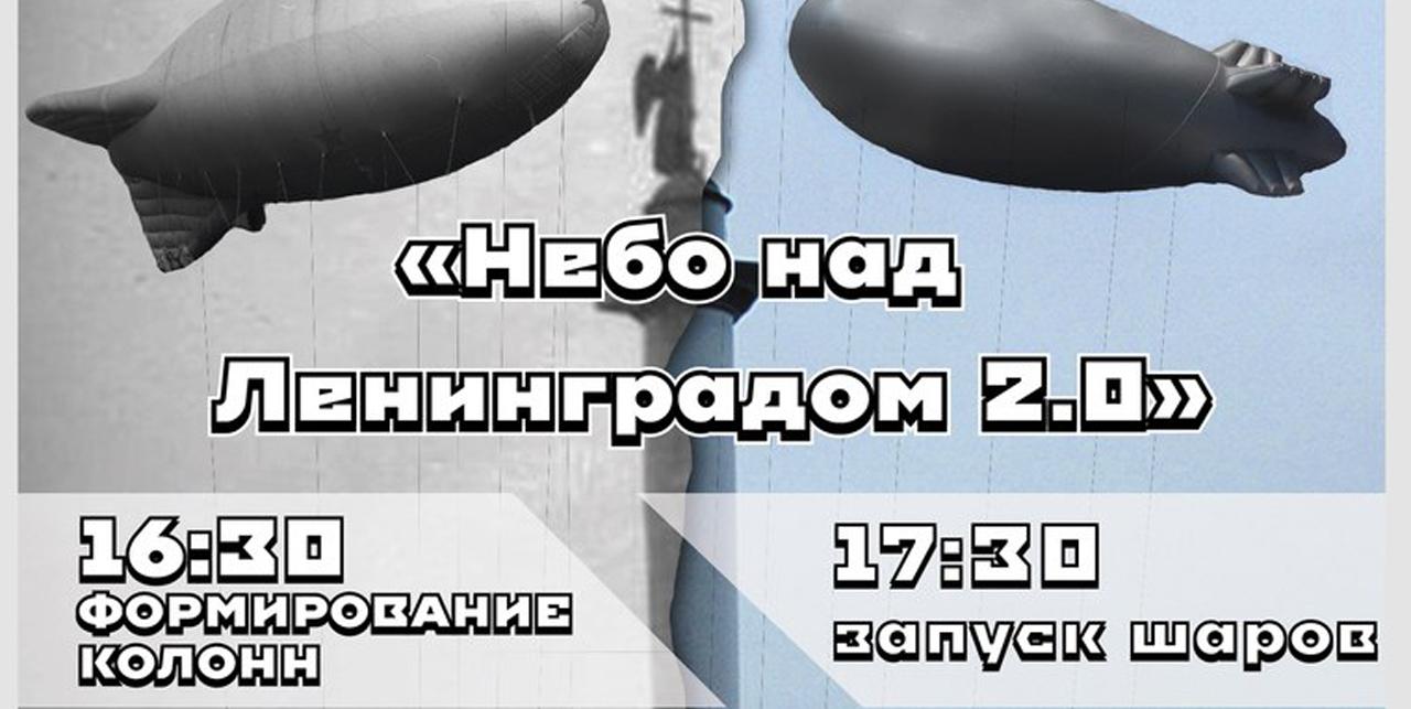 на сайт Небо над Ленинградом