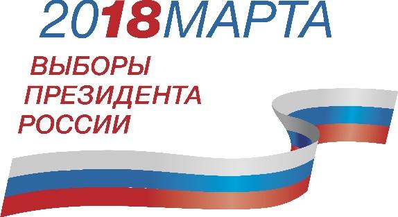 логотип-выборы_2018 (1)1111111