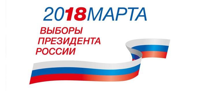 выборы на сайт