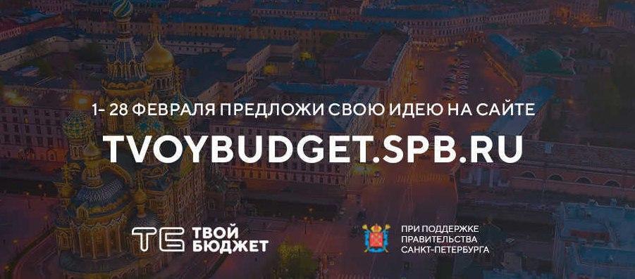 на сайт твой бюджет