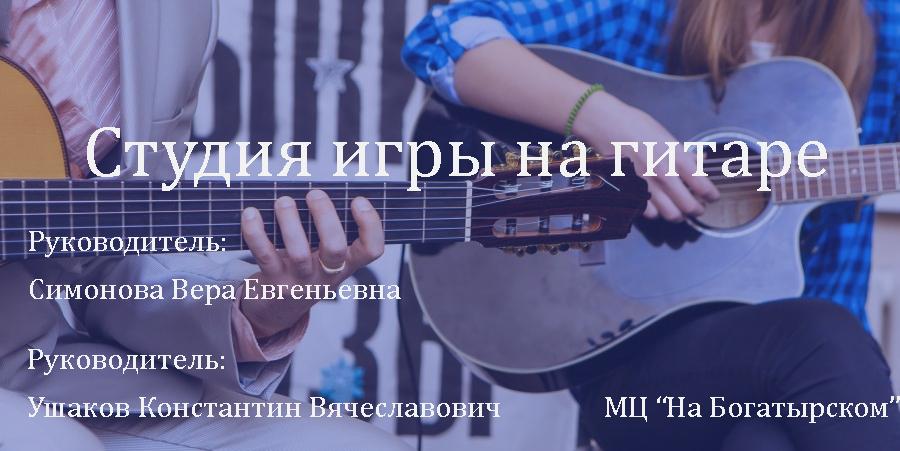 Гитара Ушаков Симонова
