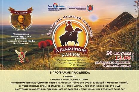казачий фестиваль
