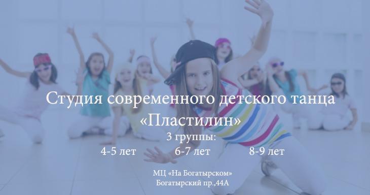 танец современный платный