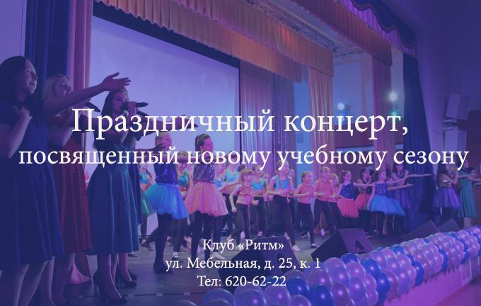 ритм концерт