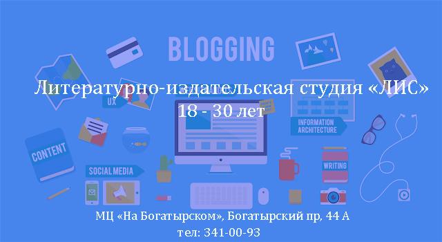 blogging ЛИС