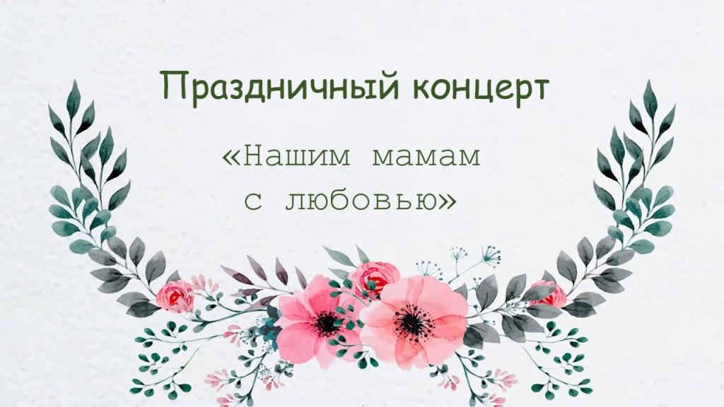 Презентация1 мамы