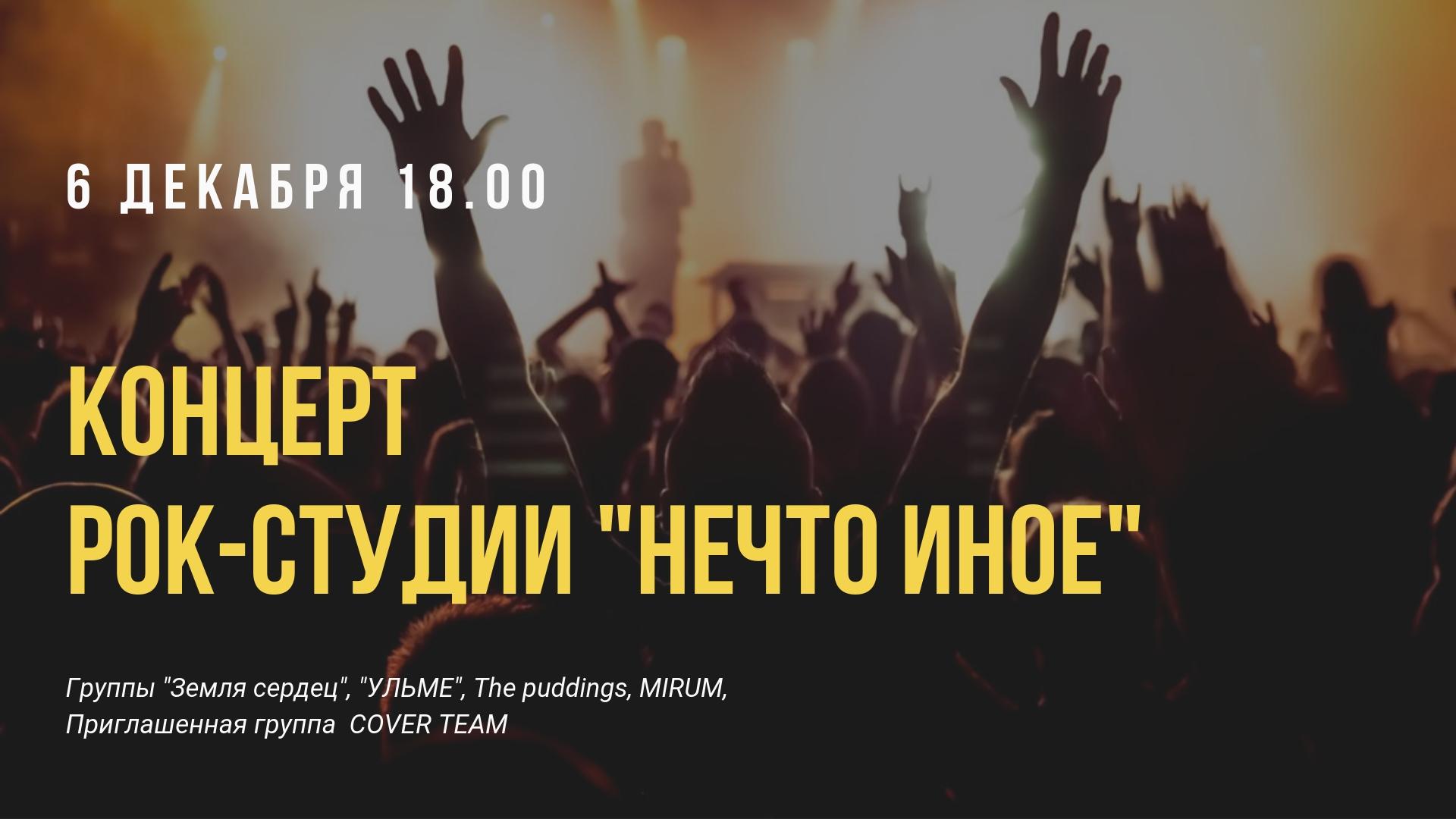 рок студия концерт
