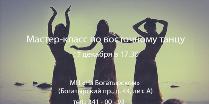 осточные танцы