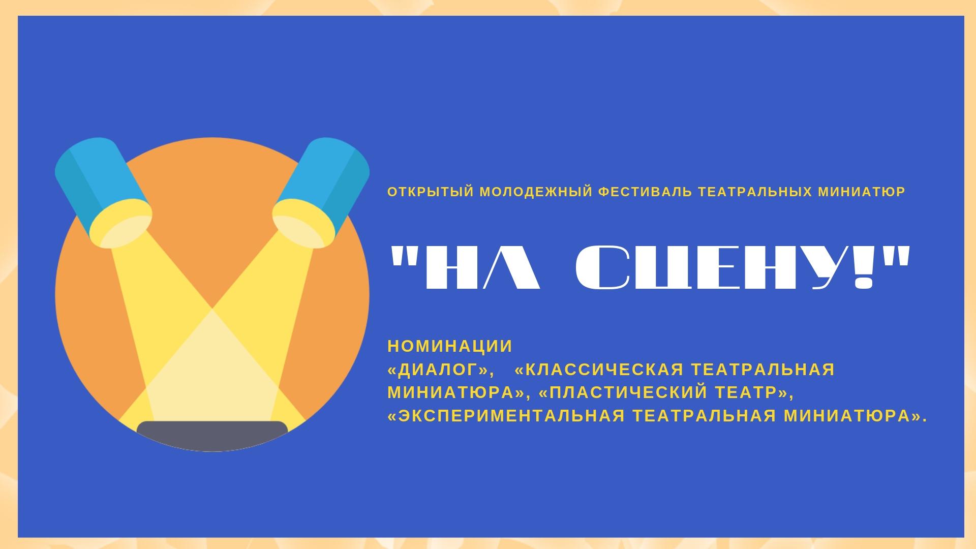 открытый молодежный фестиваль театральных миниатюр (1)