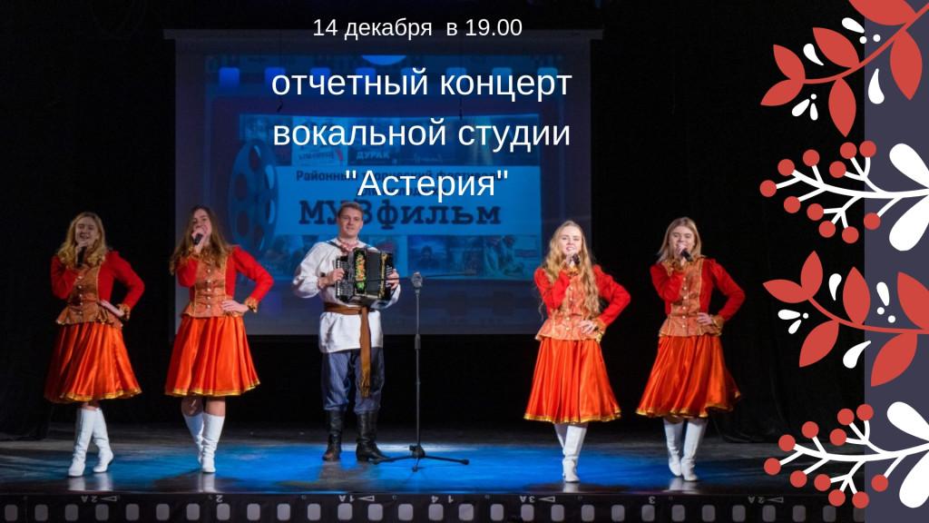 отчетный концерт вокальной студии _Астерия_ (1)