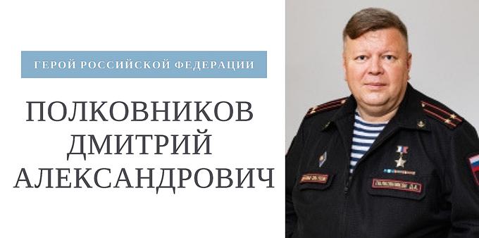полковников