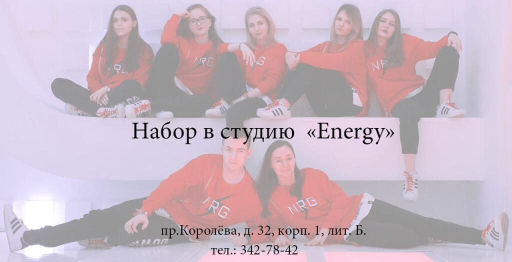 энержди