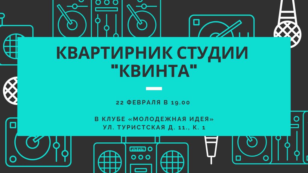 Квартирник студии _Квинта_