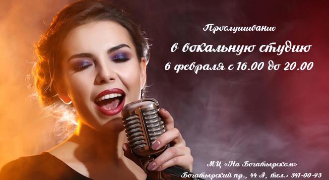вокал богатырский 6 февраля
