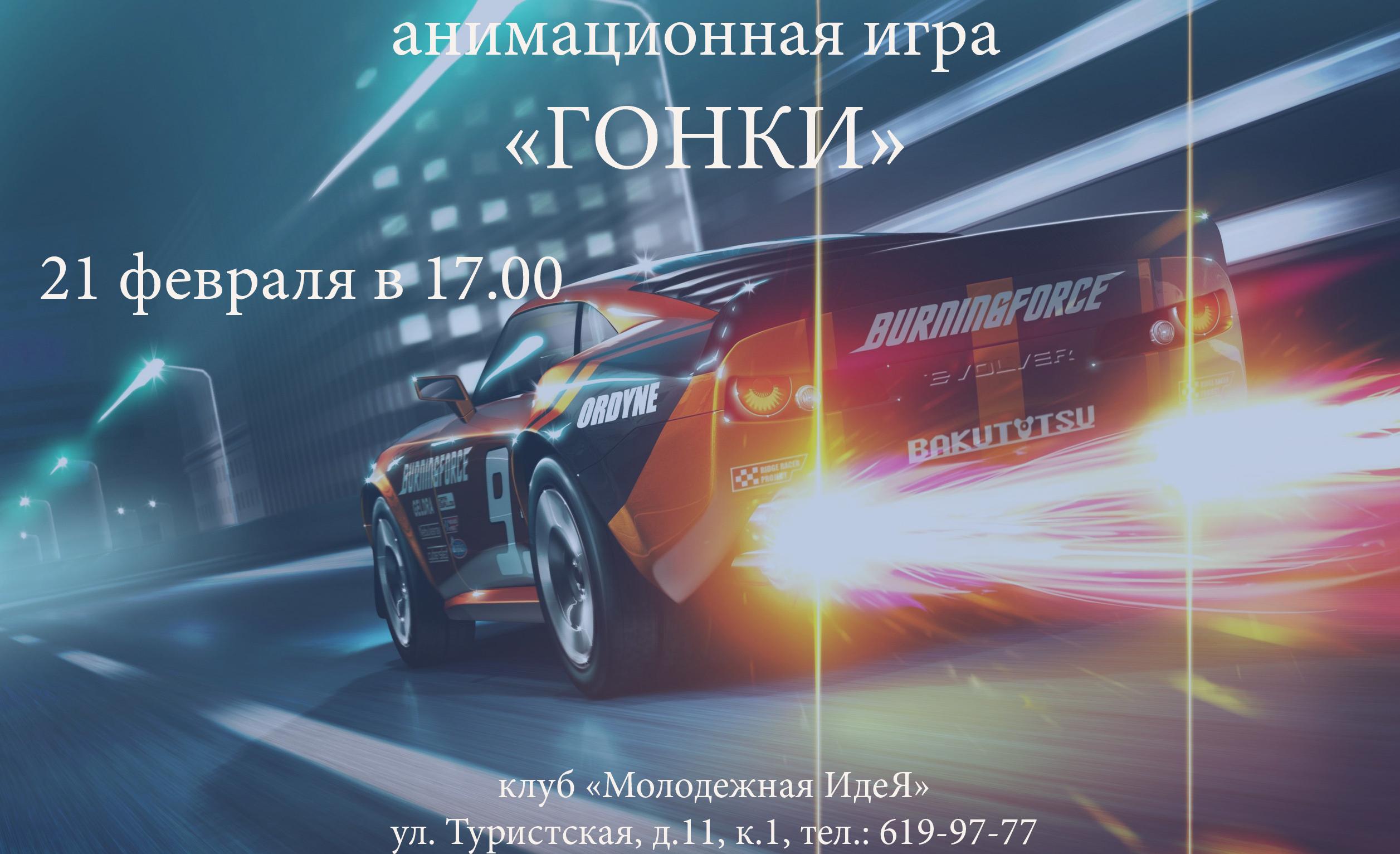 гонки 1
