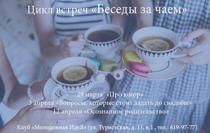 Цикл встречь за чаем