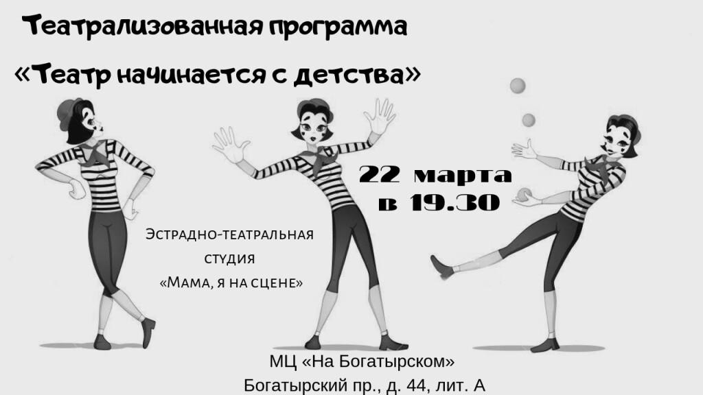 театрализованная программа «Театр начинается с детства»